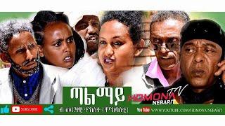 HDMONA - ጣልማይ ብ መርሃዊ ተኸስተ (ሞክባዕቲ) Talmay by Merhawi Tekeste (Mokbaeti) - New Eritrean Comedy 2019
