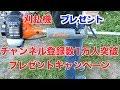 チャンネル登録数1万人突破プレゼントキャンペーン#428