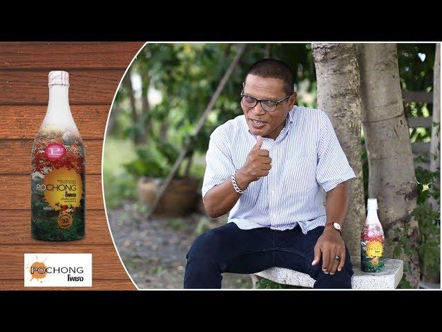 น้ำสมุนไพรโพชง จากผู้ดื่มจริง | EP.2 | โรคเบาหวาน