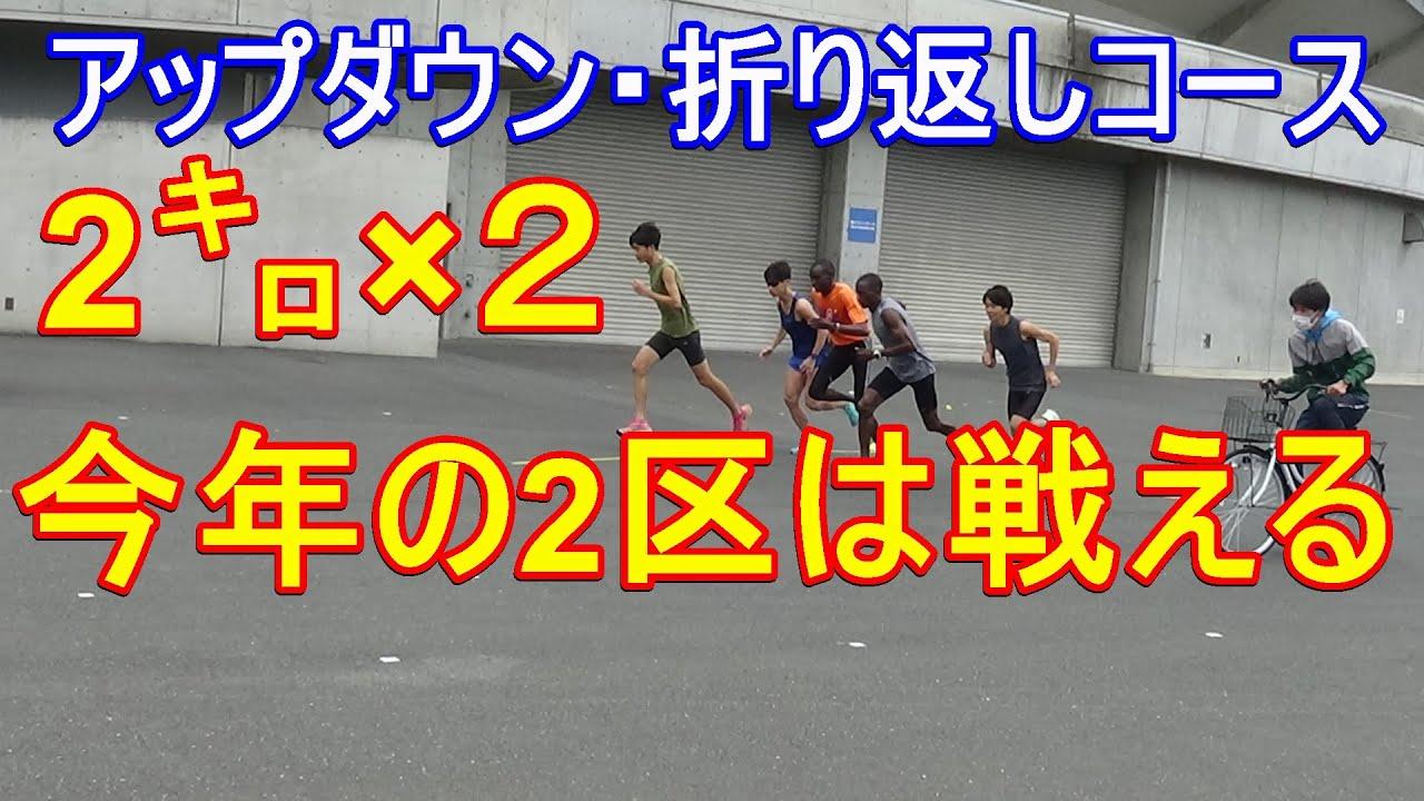 キマニ選手の熊谷ロード2キロ×2 #東日本実業団駅伝