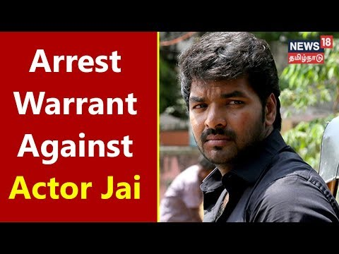 Arrest Warrant Against Actor Jai | நடிகர் ஜெய் -யை கைது செய்ய உத்தரவு | கிருஷ்ணகிரியில்  வெள்ளம்