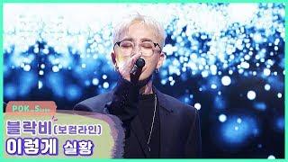 [UHD live] 태일 X 재효 X 유권 X 비범, 블락비 보컬 라인 클라스..