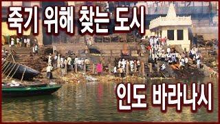 역사기행 - 죽기 위해 찾는 도시, 인도 바라나시 (2006.11.26 방송)