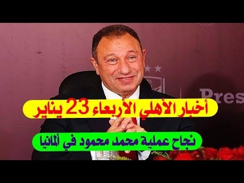 جديد أخبار الأهلى اليوم الأربعاء 23-1-2019 ومفاجآت نارية فى صفقات جديدة للأحمر