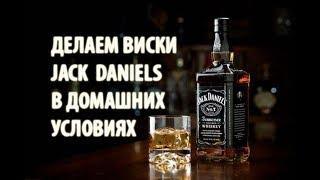 Как сделать виски Джек Дэниелс (эрзац Jack Daniels) в домашних условиях
