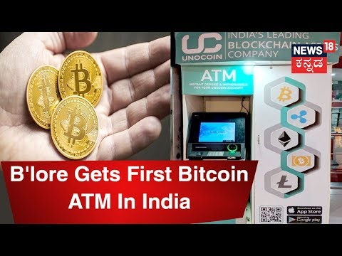 India's First Bitcoin ATM Launched In Bengaluru Despite Anti-Cryptocurrency Regulations From RBI