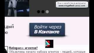Регистрация vktarget. Заработок в социальных сетях