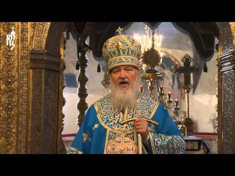 Проповедь Патриарха Кирилла в праздник Успения Пресвятой Богородицы