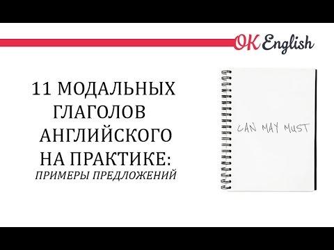11 модальных глаголов английского языка на практике: примеры предложений
