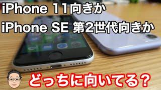 iPhone SE 第2世代が向いてる人とiPhone 11が向いてる人