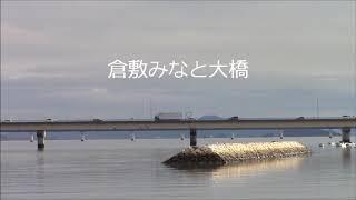 高梁川河口  三つの橋 thumbnail