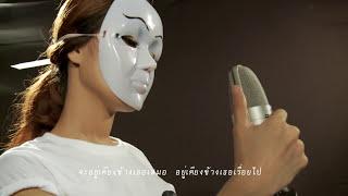 คนข้างเธอ [เมียทศกัณฐ์]:วิรดา วงศ์เทวัญ [นางมณโฑ] Official MV