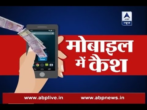 Muthi Mein Mobile, Mobile Mein Cash: Post demonetisation India goes cashless