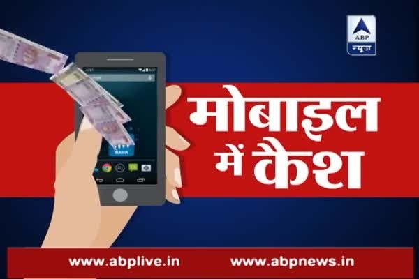 Muthi Mein Mobile Mobile Mein Cash Post Demonetisation India Goes
