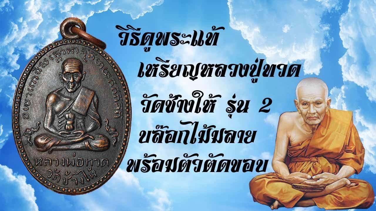 วิธีดูพระแท้ Ep.13 เหรียญหลวงปู่ทวด รุ่น 2 วัดช้างให้ จ.ปัตตานี