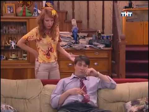Счастливы вместе 1 сезон 23 серия