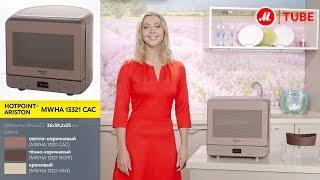 Видеообзор микроволновой печи Hotpoint-Ariston MWHA 13321 CAC/NOIR/VAN с экспертом «М.Видео»