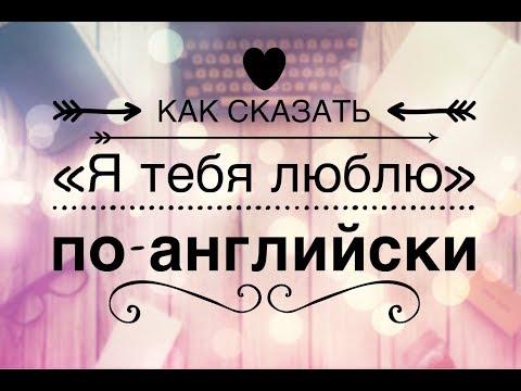 Как по английски я люблю тебя