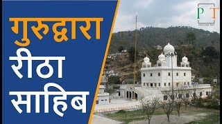 Reetha Sahib Gurudwara Information | रीठा साहेब गुरुद्वारा जानकारी