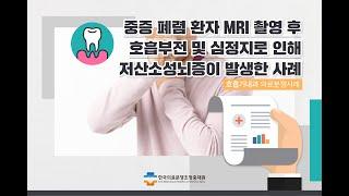 [1분사례] 중증 폐렴으로 MRI 검사 후 심한 뇌손상…