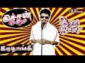 Kitchen Cabinet: Idi Thangi | Special | Puthiyathalaimurai TV