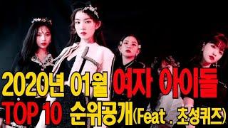 2020년 1월 여자 아이돌 순위 ! Feat. 초성게임 ! 걸그룹 랭킹 공개 K-POP IDOL Chart…
