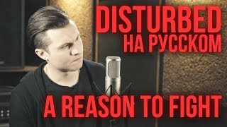 Disturbed - A Reason To Fight (Cover by Radio Tapok | на русском)