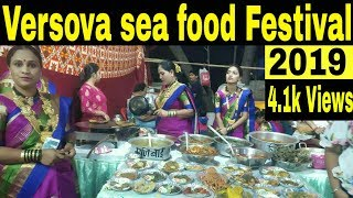 Versova SeaFood Festival 2019 | Vesava Koli Sea Food Festival 2019 |  Biggest Sea Food Festival