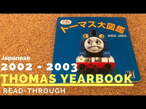 Japanese Thomas 2002-2003 Yearbook Read-Through