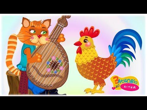 КОТИК І ПІВНИК - дитячі пісні за мотивами українських народних казок - З любов'ю до дітей