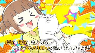 TVアニメ「犬と猫どっちも飼ってると毎日たのしい」番宣CM 猫さまver