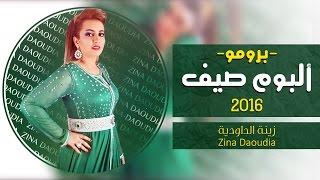 Zina Daoudia - New Album 2016 (Teaser) | (زينة الداودية - ألبوم صيف 2016 (برومو