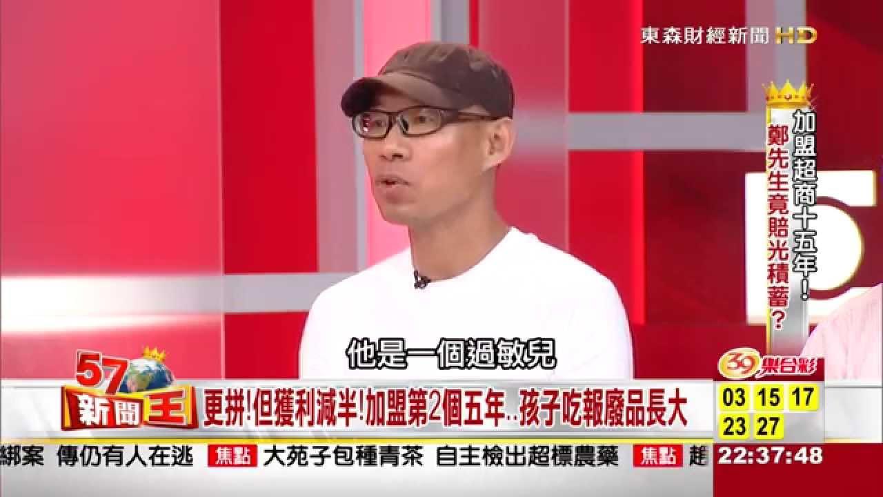 加盟超商十五年!鄭先生竟賠光積蓄? 2015-05-06《57新聞王》3-2 - YouTube