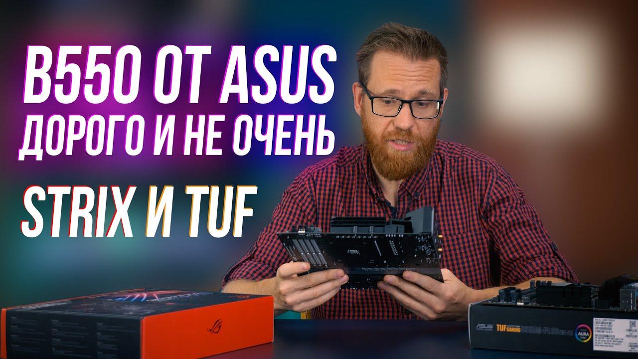 Готовы ли B550 от ASUS к грядущим AMD Ryzen 4000 и немного раздумий о B550 в целом