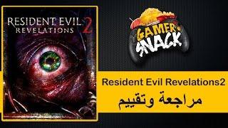 Resident Evil Revelations 2 مراجعة وتقييم