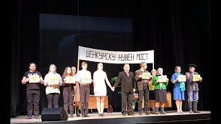 """Спектакль """"МОСТ"""" - Шенкурский народный театр - Малая сцена"""
