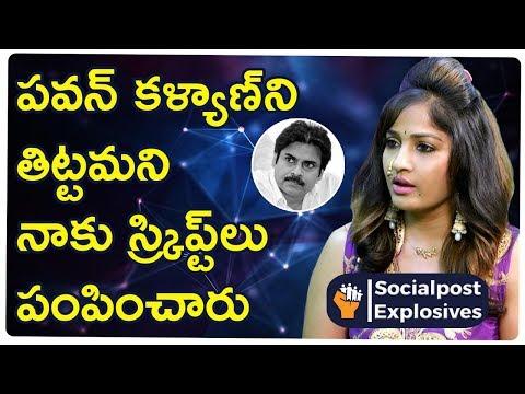 Actress Madhavi Latha Comments On Pawan Kalyan   Pawan Kalyan   Socialpost Explosives