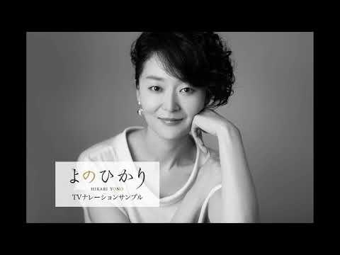 よのひかりTVナレーションサンプル - YouTube