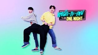 Download Video [OffGun/Eng Sub] Talk with Toey EP47 20190629 (OffGun-Cut) MP3 3GP MP4
