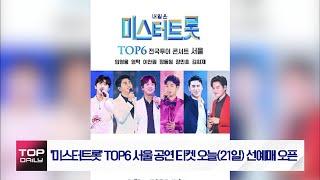 '미스터트롯' TOP6 서울 공연 티켓...오늘…