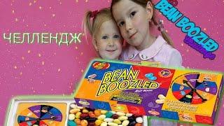 Челлендж БИН БУЗЛД с Эльвирой и Настяй! Bean Boozled challenge!