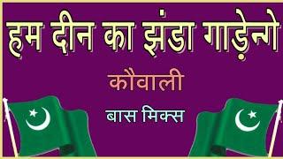 Qauwwali | Hum Din Ka Jhanda Gadenge | Gun Shot Bass Mix | Dj Ramzan