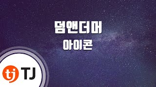 [TJ노래방] 덤앤더머 - 아이콘 (Dumb& Dumber - iKON) / TJ Karaoke