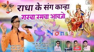 Radha ke sang kanha garba ramva aavje // Singar karansingh muwel // Mp Gujrati Garba songs