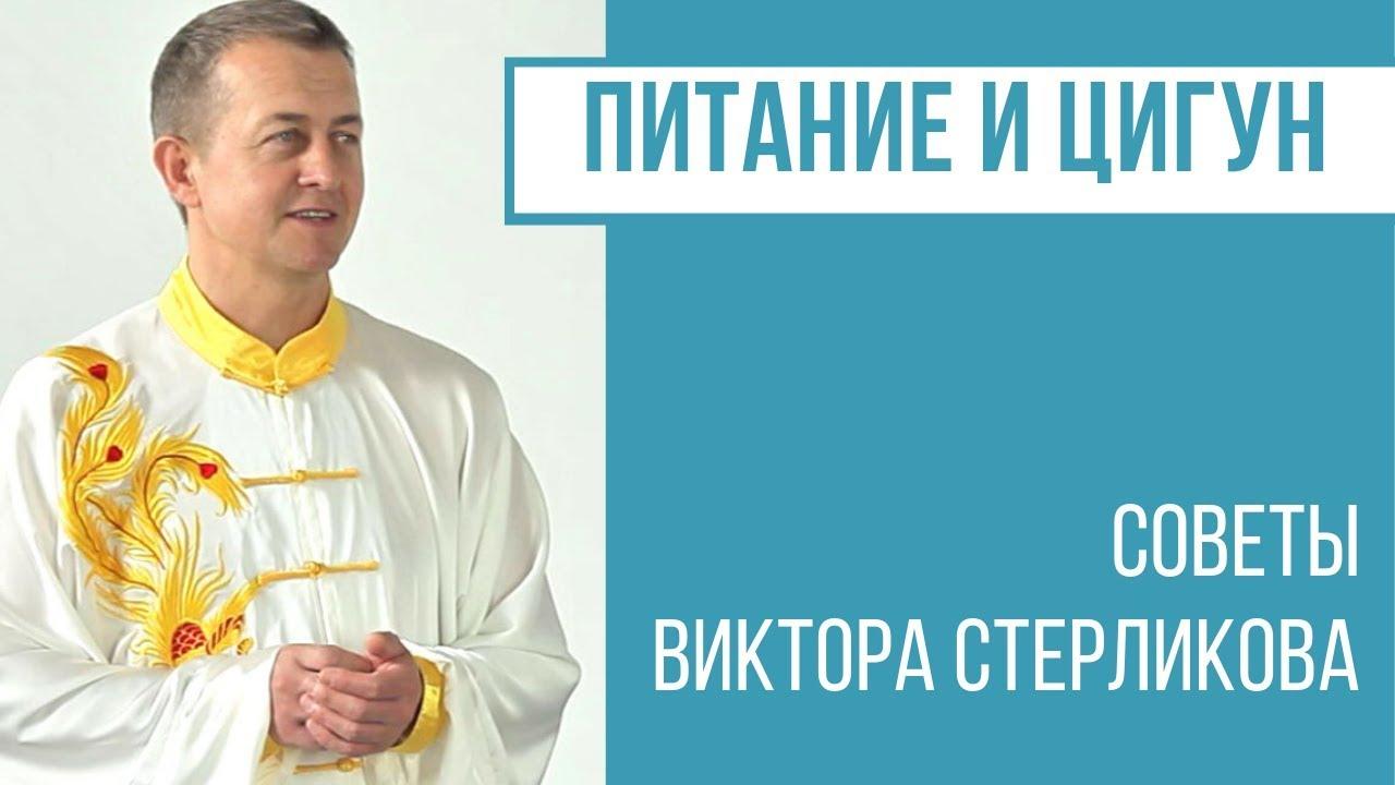 Питание и Цигун. Советы Виктора Стерликова.