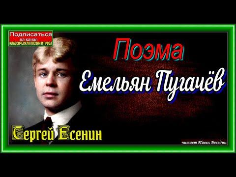 Сергей Есенин  Емельян Пугачёв читает Павел Беседин