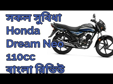 Benefits/ advantages/ Pros and cons of  Honda dream neo in Bangladesh by Hundred Miles