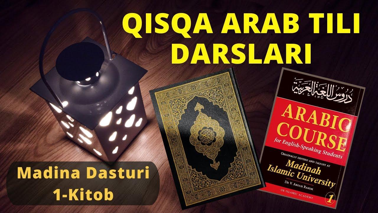 ARAB TILI DARSI | 1-Kitob 3-Dars 8-Qism | MADINA DASTURI Asosida Tayyorlangan Oson va Qisqa Darslar онлайн томоша килиш