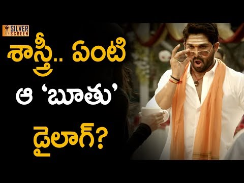 Allu Arjun Adult Dialogue Duvvada Jagannadham |  Latest Telugu Cinema News | Silver Screen