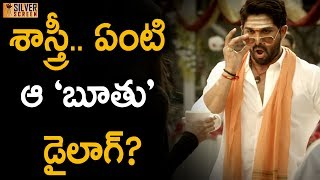 Allu Arjun Adult Dialogue Duvvada Jagannadham |  Latest Telugu Cinema News | Silver Screen